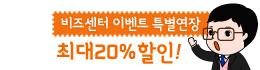 ����Ͻ����� �ְ� 20% ���� �̺�Ʈ ����